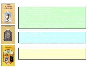Колпаков С.В., РогожкинВ.А., ТыринС.В История Древнего мира. Учебник для 5-го