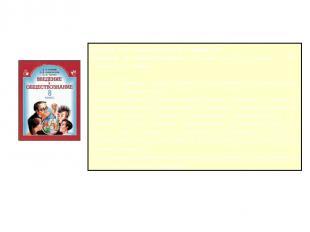 Иоффе А.Н., КишенковаО.В., ТыринС.В Введение в обществознание. Учебник для 8-г