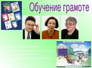 Руководители авторского коллектива: член-корреспондент АПСН Бунеев Рустэм Никол