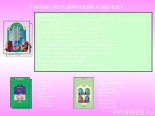 Горячев А.В. и др. Информатика в играх и задачах. 1-й класс. Учебник-тетрадь. В