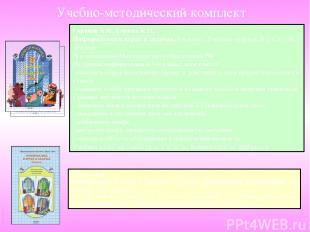 Горячев А.В., Горина К.И. Информатика в играх и задачах. 3-й класс. Учебник-тетр