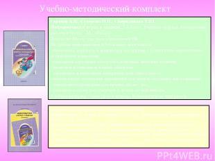 Горячев А.В., Суворова Н.И., СпиридоноваТ.Ю. Информатика в играх и задачах. 5-й