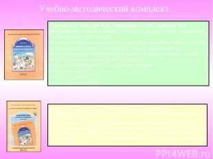 Горячев А.В., Суворова Н.И., СпиридоноваТ.Ю., ЛобачеваЛ.Л. Информатика в играх