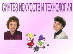 Доцент Куревина Ольга Александровна Доцент Лутцева Елена Андреевна