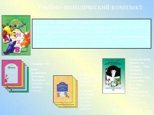 Учебно-методический комплект Бунеев Р.Н., Бунеева Е.В., Пронина О.В. Моя любимая