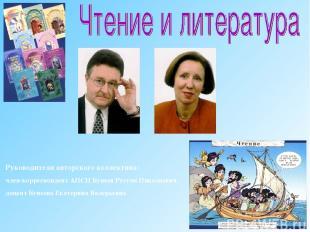 Руководители авторского коллектива: член-корреспондент АПСН Бунеев Рустэм Никола