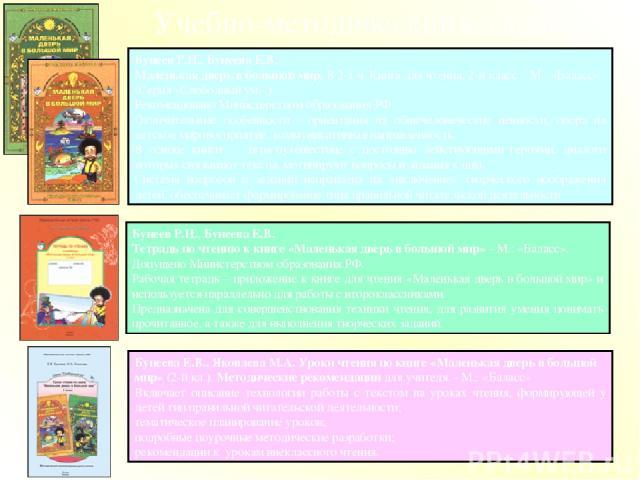 Бунеева Е.В., Яковлева М.А. Уроки чтения по книге «Маленькая дверь в большой мир» (2-й кл.). Методические рекомендации для учителя. - М.: «Баласс» Включает описание технологии работы с текстом на уроках чтения, формирующей у детей тип правильной чит…
