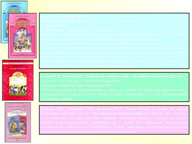 Бунеева Е.В., Смирнова О.В., Яковлева М.А. Уроки чтения по книге «В одном счастливом детстве» (3-й кл.). Методические рекомендации для учителя. - М.: «Баласс» В методическое пособие включены описание технологии работы с текстом на уроках чтения в на…