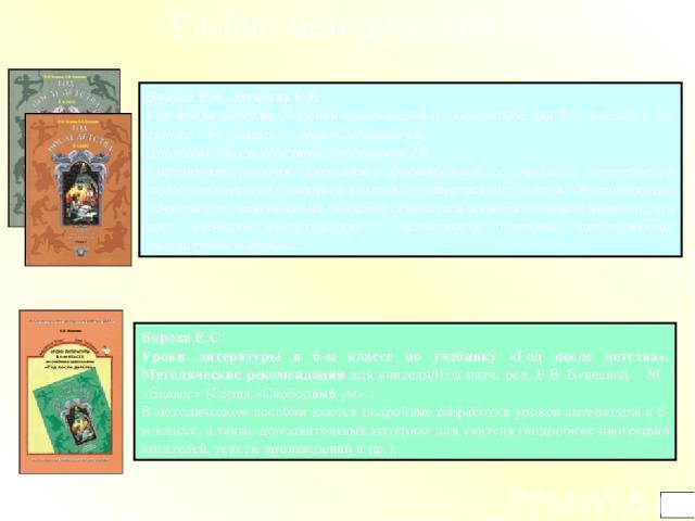 Барова Е.С. Уроки литературы в 6-м классе по учебнику «Год после детства». Методические рекомендации для учителя/Под науч. ред. Е.В.Бунеевой. - М.: «Баласс» (Серия «Свободный ум».) В методическом пособии даются подробные разработки уроков литератур…