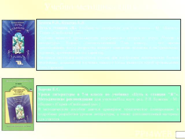 Барова Е.С. Уроки литературы в 7-м классе по учебнику «Путь к станции