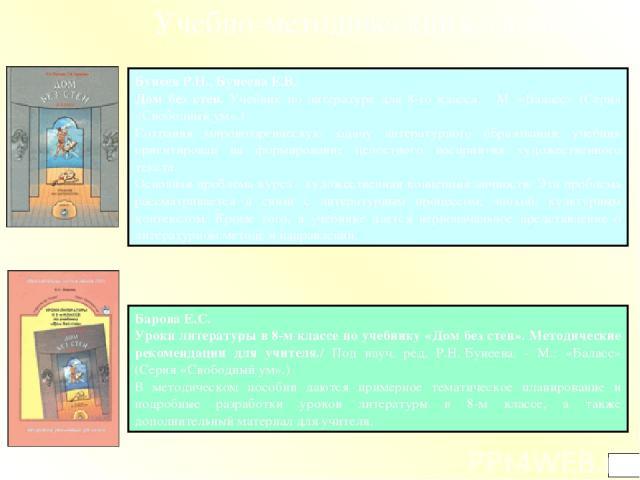 Барова Е.С. Уроки литературы в 8-м классе по учебнику «Дом без стен». Методические рекомендации для учителя./ Под науч. ред. Р.Н.Бунеева. - М.: «Баласс» (Серия «Свободный ум».) В методическом пособии даются примерное тематическое планирование и под…