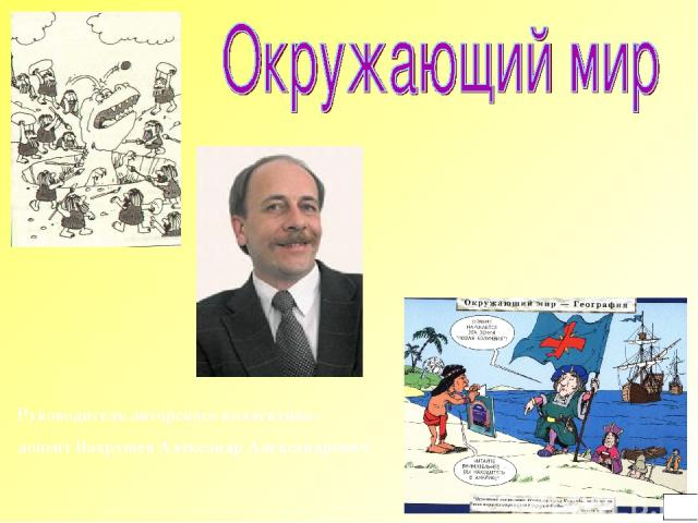 Руководитель авторского коллектива- доцент Вахрушев Александр Александрович 68