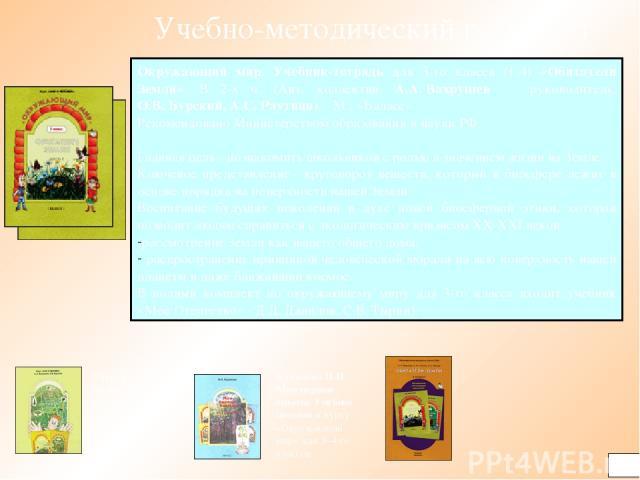 73 Учебно-методический комплект Окружающий мир. Учебник-тетрадь для 3-го класса (1-4) «Обитатели Земли». В 2-х ч. (Авт. коллектив: А.А.Вахрушев - руководитель, О.В.Бурский, А.С.Раутиан). - М.: «Баласс» Рекомендовано Министерством образования и на…
