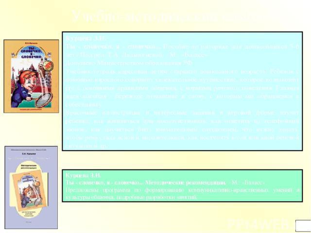 81 Учебно-методический комплект Курцева З.И. Ты - словечко, я - словечко... Пособие по риторике для дошкольников 5-6 лет / Под ред. Т.А.Ладыженской. - М.: «Баласс» Допущено Министерством образования РФ. Учебник-тетрадь адресован детям старшего дошк…