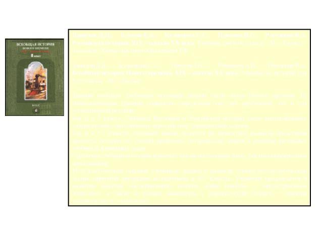 ДаниловД.Д., КлоковВ.А., КузнецоваС.С., ПавловаН.С., РогожкинВ.А. Российская история. XIX – начало XX века. Учебник для 8-го класса. - М.: «Баласс» Допущено Министерством образования РФ. ДаниловД.Д., КузнецоваС.С., ПавловаН.С., РепниковА.В.…