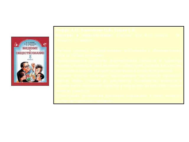 Иоффе А.Н., КишенковаО.В., ТыринС.В Введение в обществознание. Учебник для 8-го класса. - М.: «Баласс», «С-инфо» Учебник отвечает государственным требованиям к образовательной области «Обществознание». Рассматриваются проблемы формирования личност…