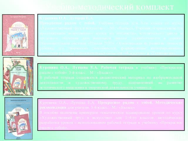 Куревина О.А., Лутцева Е.А. Прекрасное рядом с тобой. Методические рекомендации для учителя. 3-й класс. - М.: «Баласс» В пособие включены примерное тематическое планирование уроков по курсу «Художественный труд и искусство» для 1–4-го классов, метод…