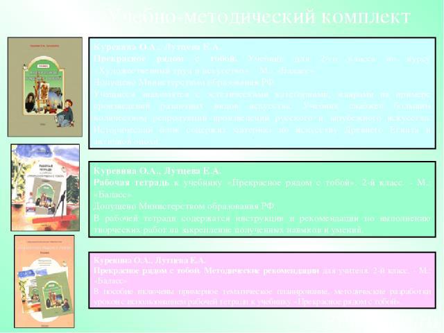 Куревина О.А., ЛутцеваЕ.А. Прекрасное рядом с тобой. Методические рекомендации для учителя. 2-й класс. - М.: «Баласс» В пособие включены примерное тематическое планирование, методические разработки уроков с использованием рабочей тетради к учебнику…
