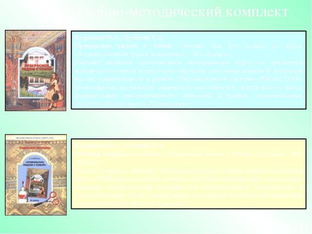 Учебно-методический комплект Куревина О.А., ЛутцеваЕ.А. Прекрасное рядом с тобой. Учебник для 4-го класса по курсу «Художественный труд и искусство». – М.: «Баласс» Учебник является продолжением непрерывного курса по предметам эстетического цикла и…