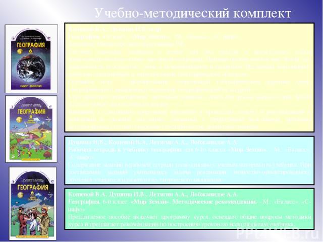 Кошевой В.А, ДушинаИ.В., ЛетягинА.А., ЛобжанидзеА.А. География. 6-й класс. «Мир Земли». Методические рекомендации. - М.: «Баласс», «С-инфо» Предлагаемое пособие включает программу курса, освещает общие вопросы методики курса и предлагает рекоменд…
