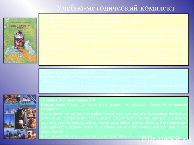 Душина И.В., СмоктуновичТ.Л. Народы мира. Книга для чтения по географии. - М.: «Баласс» (Серия «За страницами учебника») Школьникам, изучающим географию, среди всех компонентов содержания интереснее всего люди. Предлагаемая книга может удовлетворит…