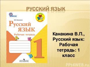 ГДЗ решебники по русскому языку 1234 класс рабочие