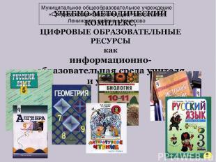 Муниципальное общеобразовательное учреждение «Средняя общеобразовательная школа