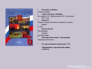 Название учебника: Обществознание Список авторов учебника: Боголюбов Л.Н., Вин