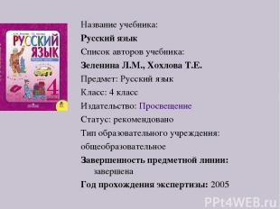 Название учебника: Русский язык Список авторов учебника: Зеленина Л.М., Хохлов