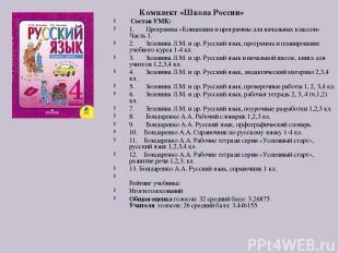 Комплект «Школа России» Состав УМК: 1. Программа «Концепция и программы