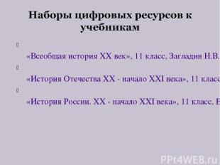 «Всеобщая история XХ век», 11 класс, Загладин Н.В. «История Отечества ХХ - нач