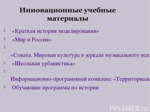 «Краткая история моделирования» «Мир и Россия» «Соната. Мировая культура в зе