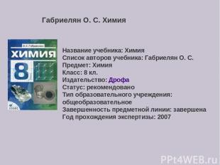 Габриелян О. С. Химия Название учебника:Химия Список авторов учебника:Габриеля