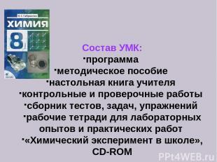 Состав УМК: программа методическое пособие настольная книга учителя контрольные