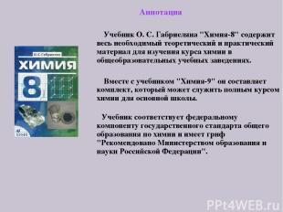 """Аннотация Учебник О. С. Габриеляна """"Химия-8"""" содержит весь необходимый теоретиче"""