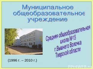 (1996 г. – 2010 г.)