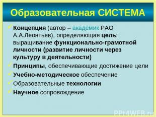 Концепция (автор – академик РАО А.А.Леонтьев), определяющая цель: выращивание фу