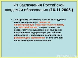 Из Заключения Российской академии образования (16.11.2005.) «… авторскому коллек