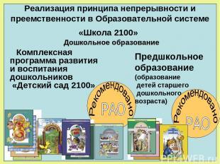 Комплексная программа развития и воспитания дошкольников «Детский сад 2100» Реал