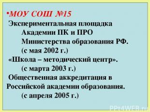 МОУ СОШ №15 Экспериментальная площадка Академии ПК и ПРО Министерства образовани