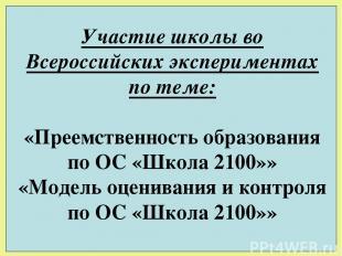 Участие школы во Всероссийских экспериментах по теме: «Преемственность образован