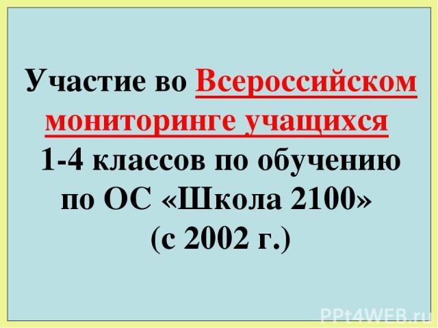 Участие во Всероссийском мониторинге учащихся 1-4 классов по обучению по ОС «Школа 2100» (с 2002 г.)