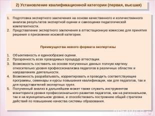 * 2) Установление квалификационной категории (первая, высшая) Подготовка эксперт