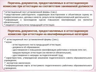 * Перечень документов, предоставляемых в аттестационную комиссию при аттестации