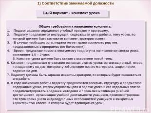 * 1) Соответствие занимаемой должности 1-ый вариант - конспект урока Общие требо