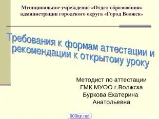 Муниципальное учреждение «Отдел образования» администрации городского округа «Го