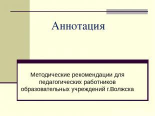 Аннотация Методические рекомендации для педагогических работников образовательны