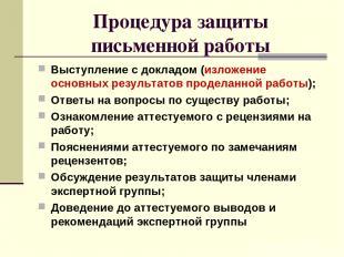 Процедура защиты письменной работы Выступление с докладом (изложение основных ре