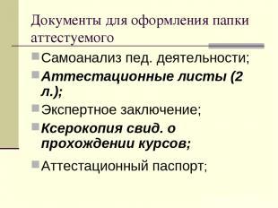 Документы для оформления папки аттестуемого Самоанализ пед. деятельности; Аттест