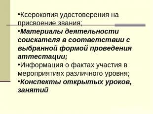 Ксерокопия удостоверения на присвоение звания; Материалы деятельности соискателя